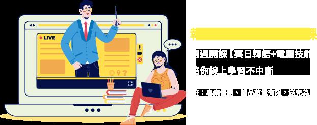 學日語,拿好禮