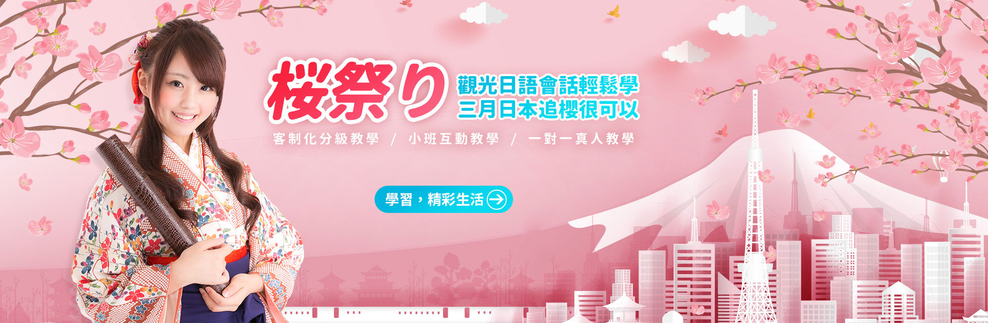 banner-link|https://www.abcgo.com.tw/commercial/ad/jpform.asp?mpo=341